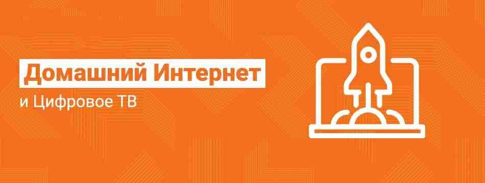 интернет на дачу белгород